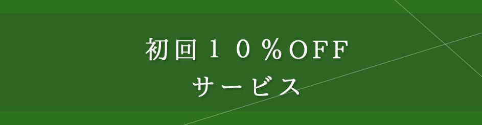初回10%OFFサービス